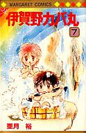 伊賀野カバ丸(7) / 亜月裕