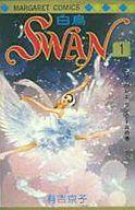 SWAN(1) / 有吉京子