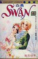 SWAN(4) / 有吉京子