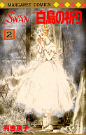 SWAN 白鳥の祈り(2) / 有吉京子