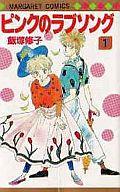 ピンクのラブソング(1) / 飯塚修子