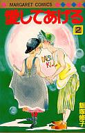 愛してあげる(2) / 飯塚修子