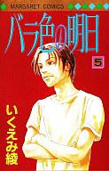 バラ色の明日(5) / いくえみ綾