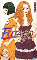 FUTAGO(4) / 池谷理香子