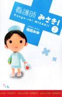 看護師 みさき!(2) / 池田みゆ