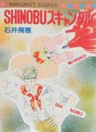 SHINOBUスキャンダル / 石井房恵