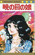 暁の目の娘 / 市川ジュン