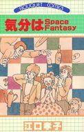 気分はSpace Fantasy / 江口孝子