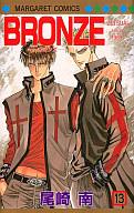BRONZE(13) / 尾崎南