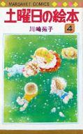 土曜日の絵本(4) / 川崎苑子