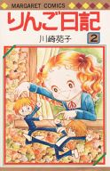 りんご日記(2) / 川崎苑子