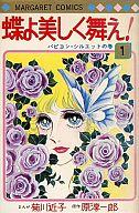 蝶よ美しく舞え パピヨンシルエットの巻(1) / 菊川近子