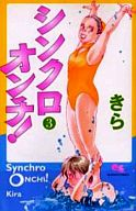 シンクロオンチ!(3) / きら