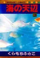 海の天辺(3) / くらもちふさこ