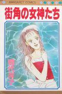 街角の女神たち / 現代洋子