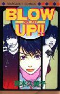 BLOW UP! / 斉木久美子