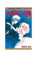 おれのピンク星(1) / 茶木ひろみ