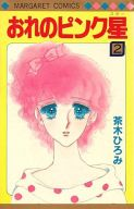 おれのピンク星(2) / 茶木ひろみ