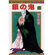 銀の鬼(6) / 茶木宏美