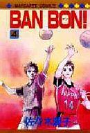 BAN BON!(4) / 佐々木潤子