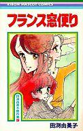 田渕由美子傑作集 フランス窓便り(3) / 田渕由美子