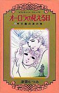 オーロラの見える日(完)(4) / 津雲むつみ