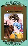 れんげ色の風(1) / 津雲むつみ