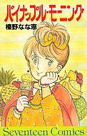 パイナップル・モーニング / 榛野なな恵