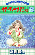 イティハーサ(10) / 水樹和佳