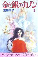 金と銀のカノン(1) / 宮脇明子