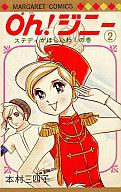 Oh!ジニー ステディがほしいわ!の巻(完)(2) / 本村三四子