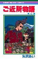 ご近所物語(6) / 矢沢あい