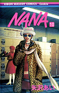 NANA-ナナ-(10) / 矢沢あい