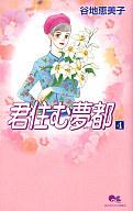 君住む夢都(完)(4) / 谷地恵美子
