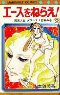 エースをねらえ!(2) / 山本鈴美香
