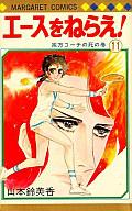 エースをねらえ!(11) / 山本鈴美香