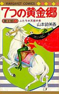 7つの黄金郷(第1部)(2) / 山本鈴美香