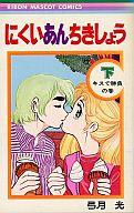 下)にくいあんちきしょう キスで勝負の巻 / 弓月光