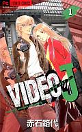 VIDEO J(1) / 赤石路代