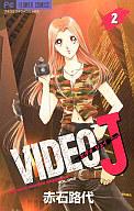 VIDEO J(2) / 赤石路代