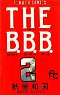 THE B.B.B.(2) / 秋里和国
