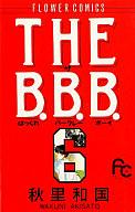 THE B.B.B.(6) / 秋里和国