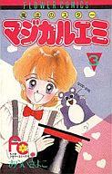 魔法のスターマジカルエミ(完)(3) / あらいきよこ