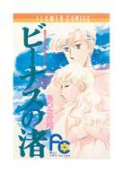 邦ちゃんのときめきシリーズ ビーナスの渚(3) / ありさか邦