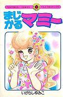 まじかるマミー(1) / いがらしゆみこ