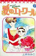 ハーイ!まりちゃん愛のエトワール(7) / 上原きみこ