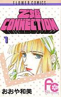 乙姫CONNECTION(1) / おおや和美