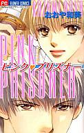 ピンク・プリズナー / おおや和美