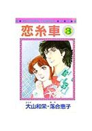 恋糸車(3) / 落合恵子