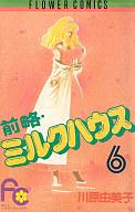 前略・ミルクハウス(6) / 川原由美子